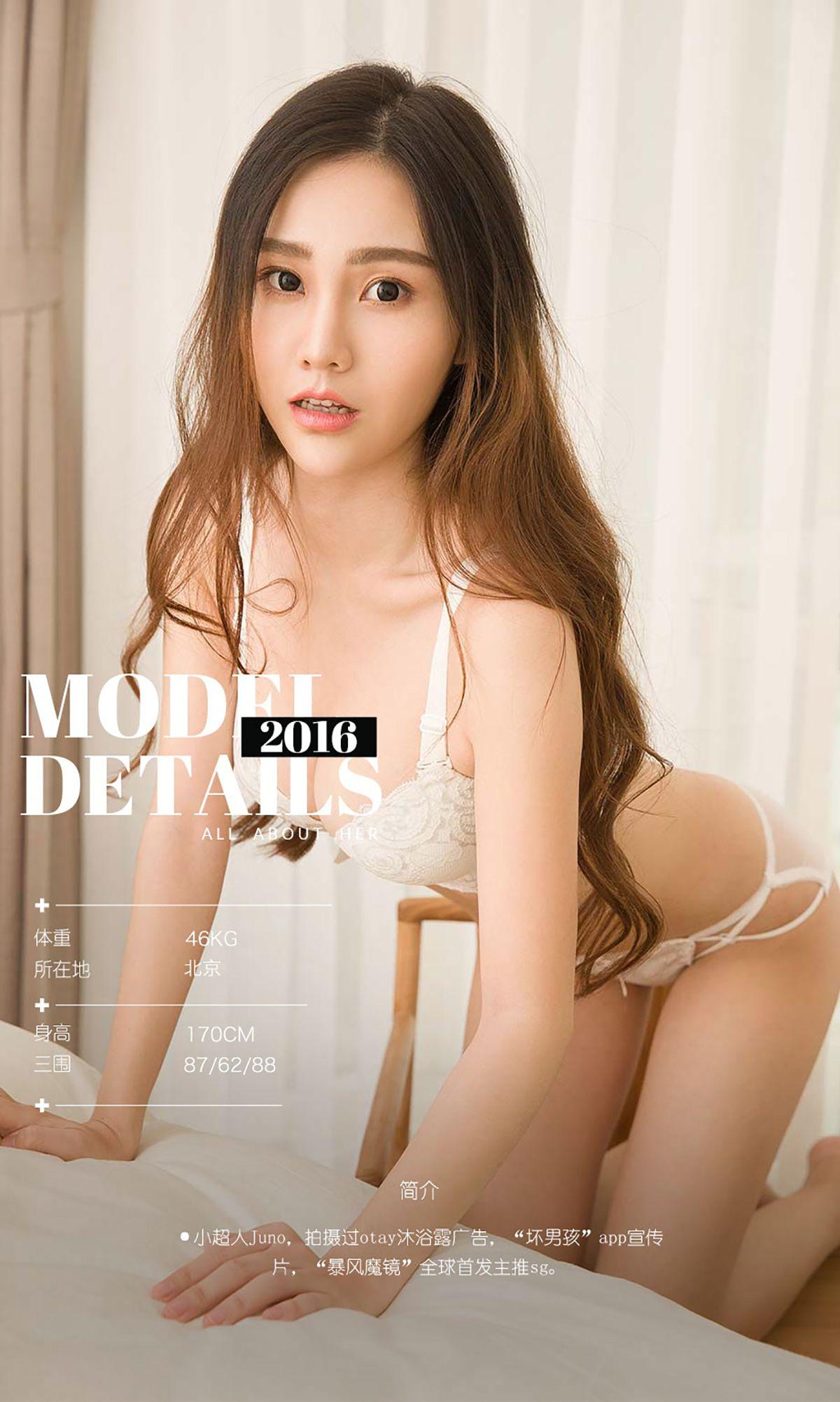 [Ugirls爱尤物] No.520 小超人Juno - 清新小猫女 [40P]